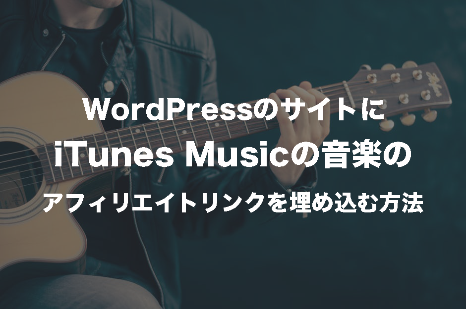 WordPress itunes music アフィリエイト