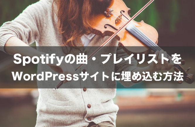 Spotify wordpress 埋め込み