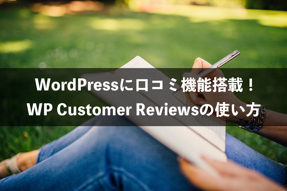 wordpress 口コミ
