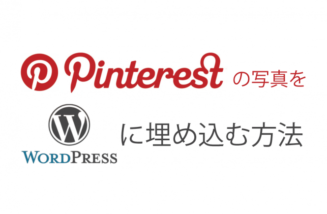 wordpress pinterest 埋め込む