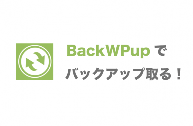 wordpress backwpup バックアップ
