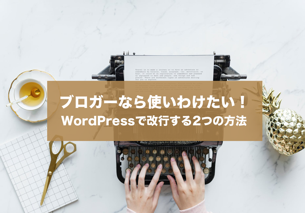 wordpress 改行