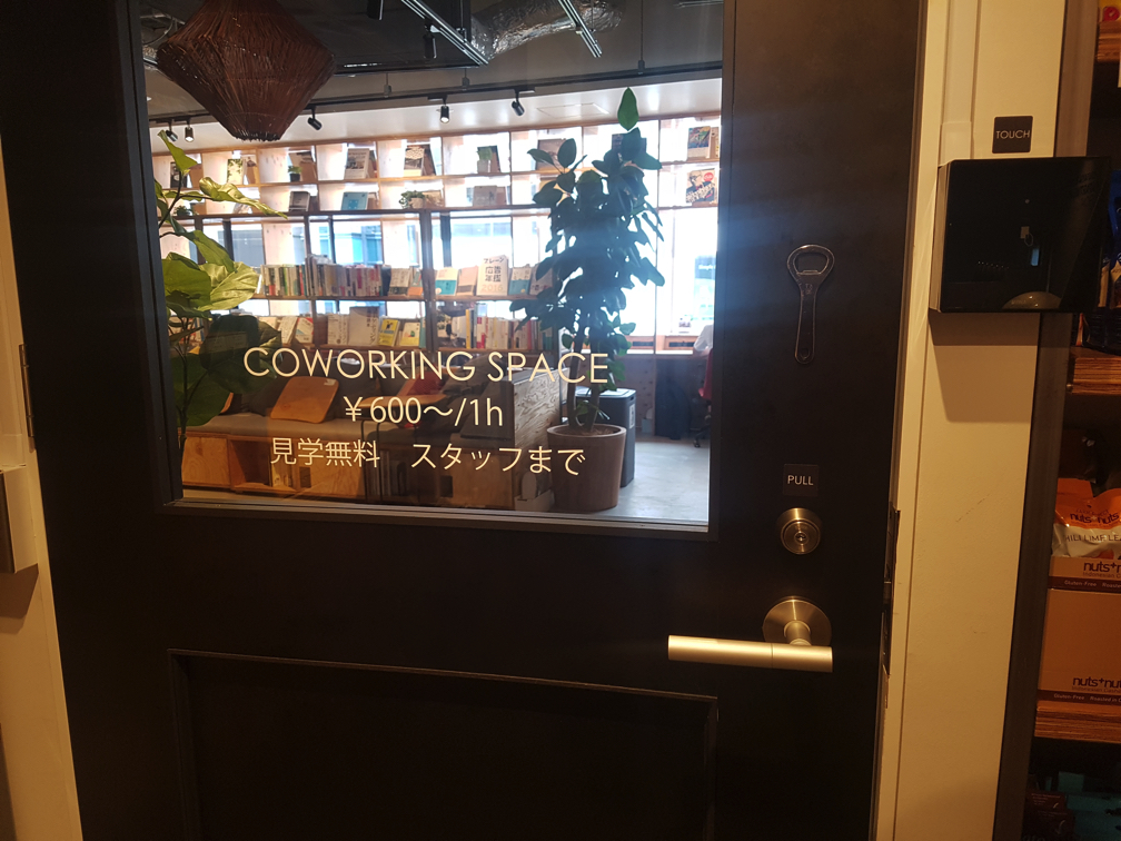 TSUTAYA BOOK APARTMENT shinjuku店