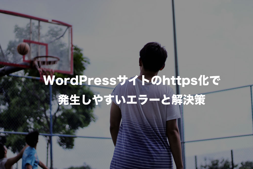WordPress https化 エラー