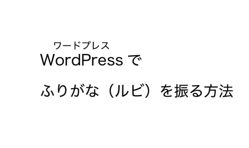 wordpress ルビ