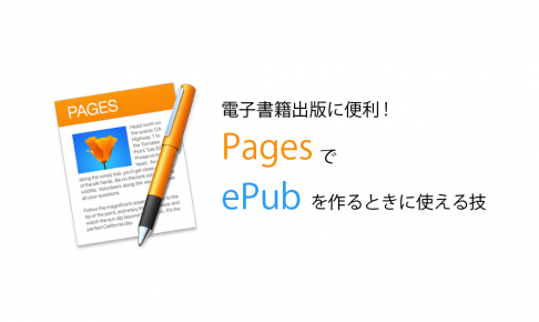 mac pages epub 電子書籍
