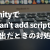 Can't add script unity